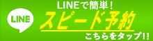 LINEで簡単スピード予約はこちらをタップ!