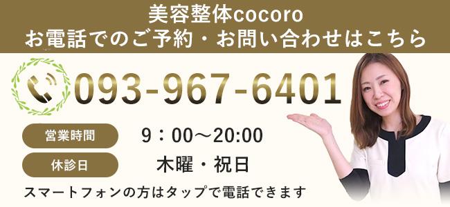 美容整体cocoroに今すぐ電話する